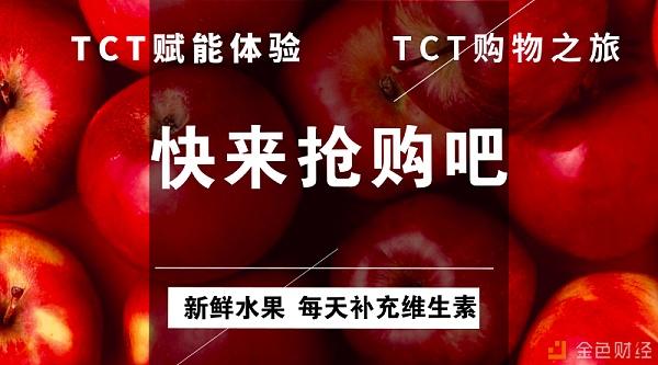 TokenClub子社区发力电商 TCT购物之旅即将启程