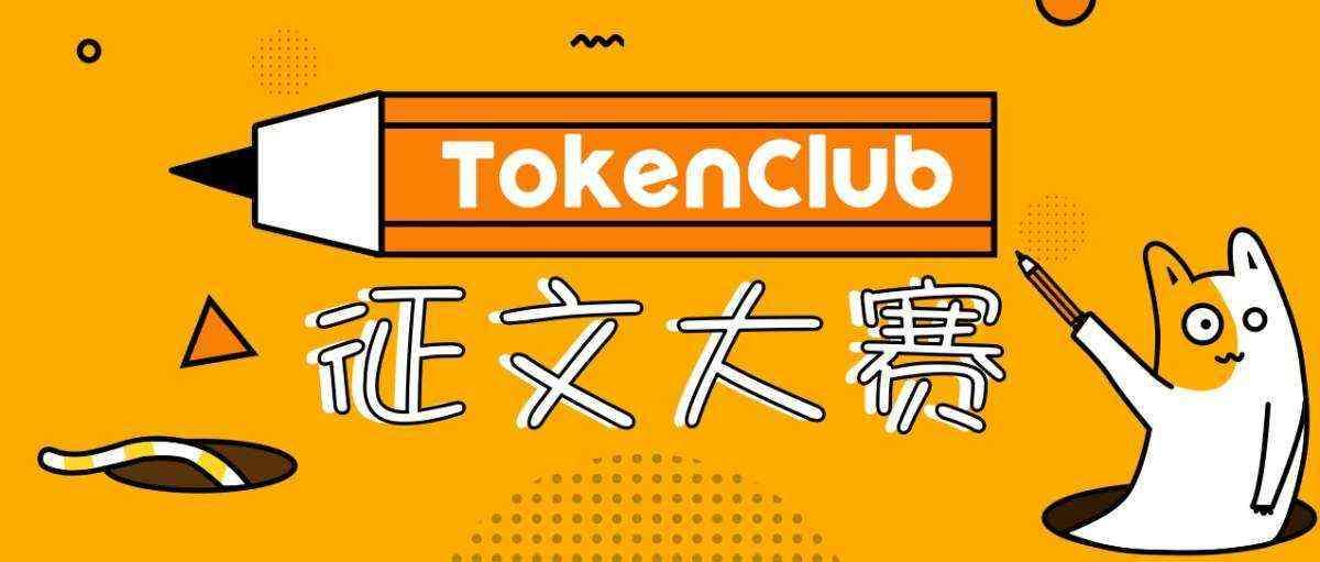 有趣的TokenClub 和 TCT,一个币价走势比EOS还要好的TOKEN