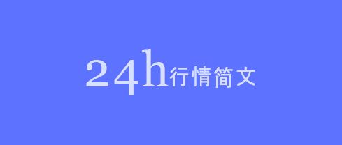 【行情挖掘#0216】区块链成数字经济竞争新高地,广州市将推进区块链+商事服务改革试点