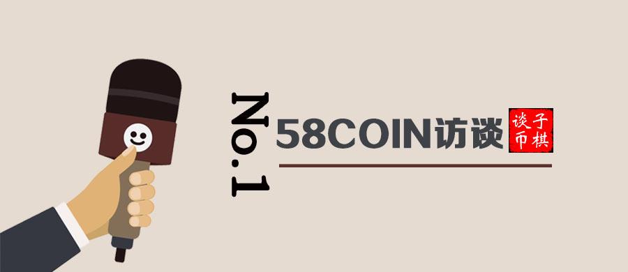 58coin专访:6倍比特币、12倍以太坊、136倍波场,90后一路开挂遇到所有好运气!