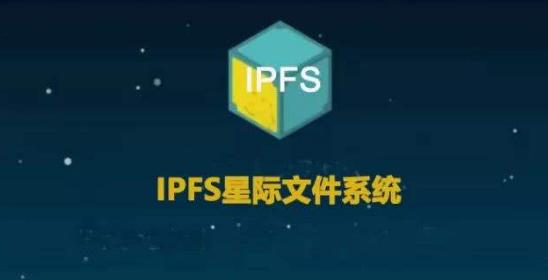 对标HTTP协议,去中心化存储领军者IPFS初探