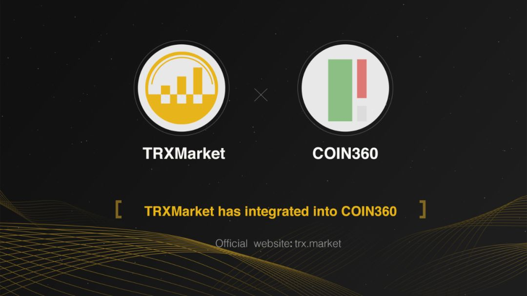 社区生态 | TRXMarket接入COIN360