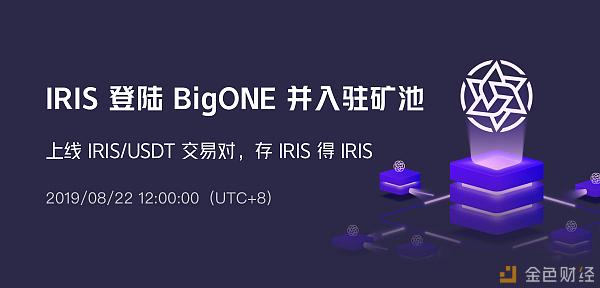 又一跨链项目   BigONE 正式上线 IRISnet 代币 IRIS