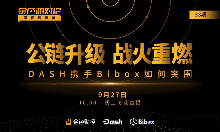 Dash-匿名币风波下,Bibox为何再与DASH合作?