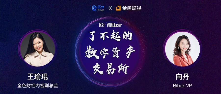 比特币新闻-Bibox VP 向丹:立志成为加密资产界的京东与天猫,而不是淘宝C店