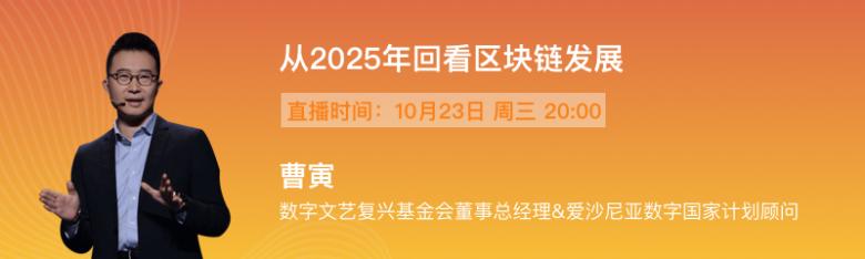 区块链发展-独家专访   曹寅:从2025年回看区块链发展