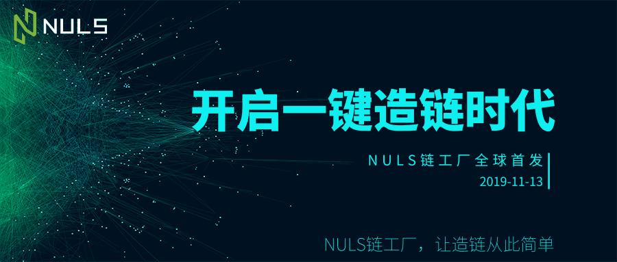 比特币新闻-NULS链工厂上线,一键造链时代正式来临