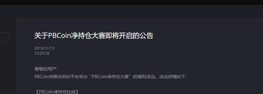 交易所-BIKI交易所携PBCoin净持仓大赛-震撼开启撒钱活动