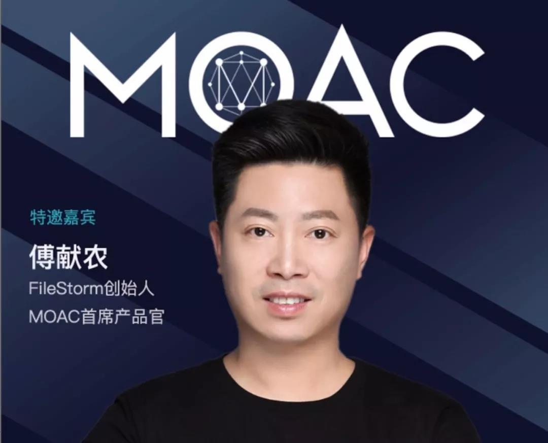 区块链应用落地-MOAC首席产品官傅献农:从分布式存储来谈区块链应用落地