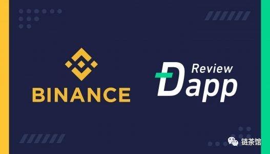 DApp-又收购了DappReview!币安的葫芦里到底卖的什么药?