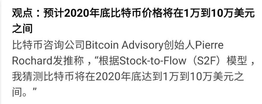 比特币新闻-今日推荐 | 预测明年会到10万美金的S2F模型是什么玩意儿?