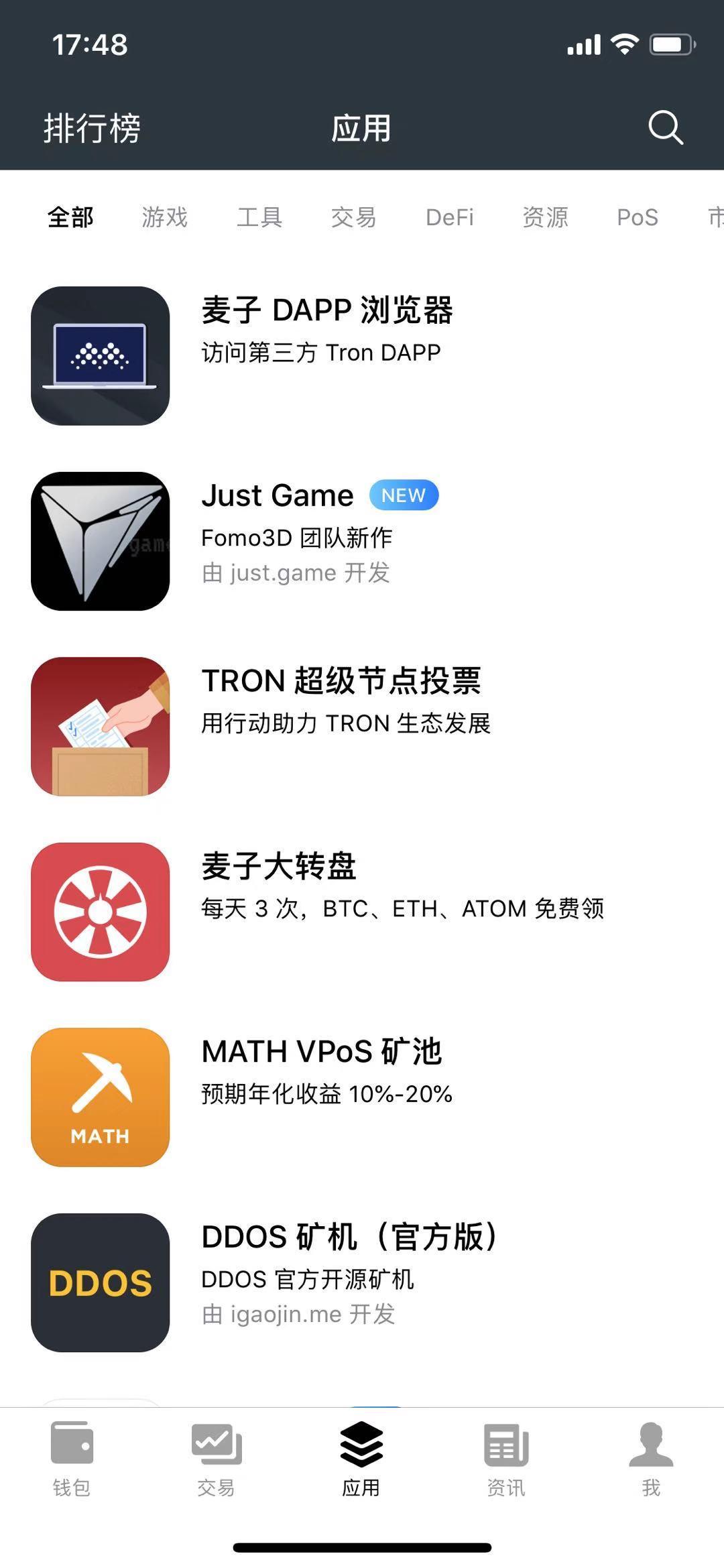 比特币新闻-Just.game 麦子钱包游戏指南