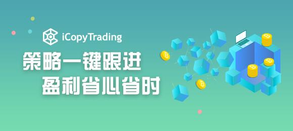 ICO-近期大火的策略平台iCopy Trading什么来头?