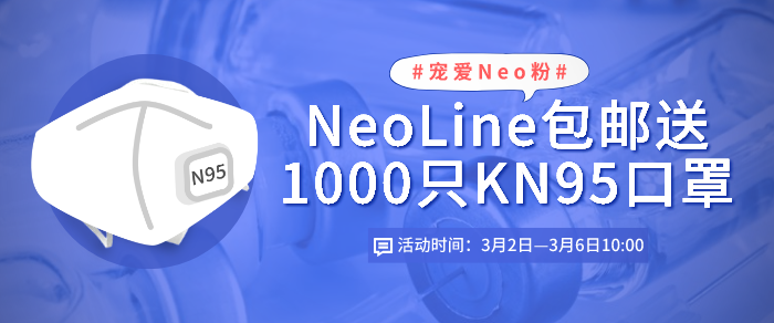 neo-宠爱Neo粉,NeoLine包邮送1000只KN95口罩