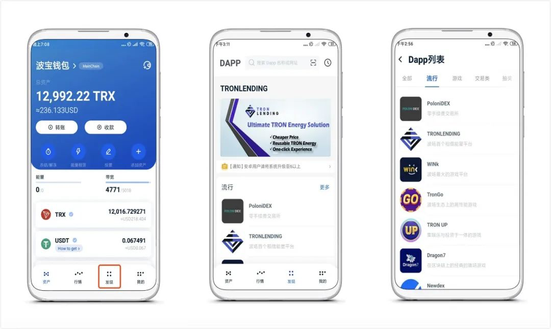 DApp-社区生态   TronLink波宝钱包目前共上架103个优质DApp!欢迎体验!