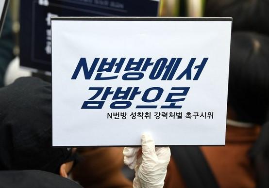 """交易所-韩国各大交易所宣布""""配合调查N号房"""",用户名单将曝光"""