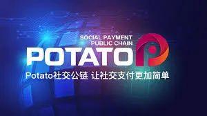 sto-【STOwhite怀特深度】为什么说PotatoChat发币一定要囤?