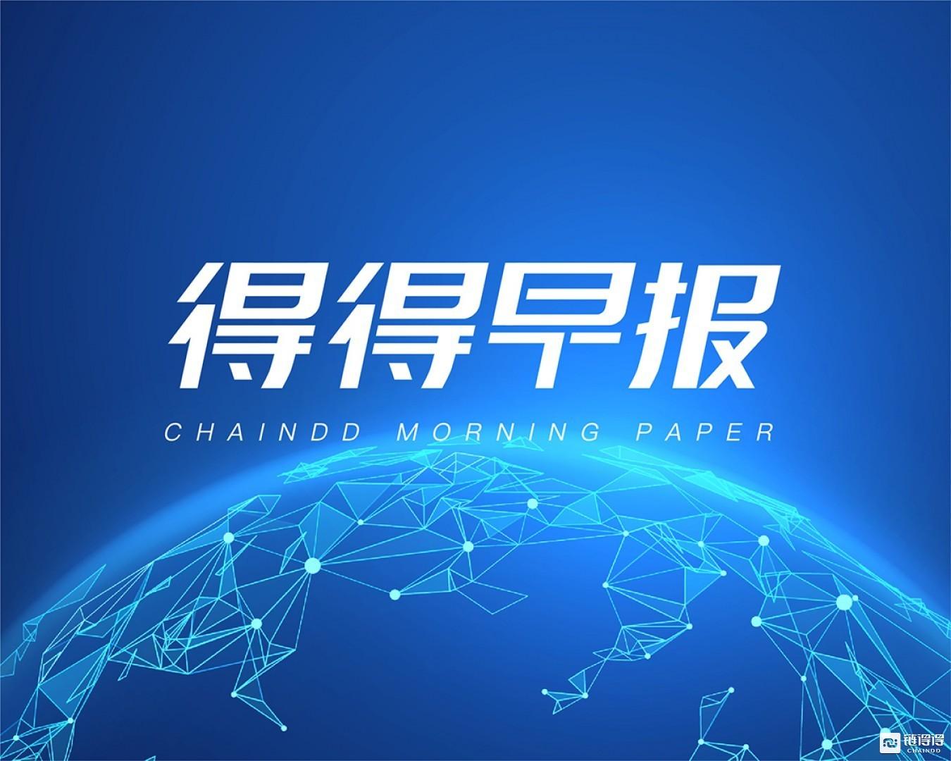 区块链-【链得得早报】毕马威报告:2019年全球区块链和加密货币投资总额47亿美元
