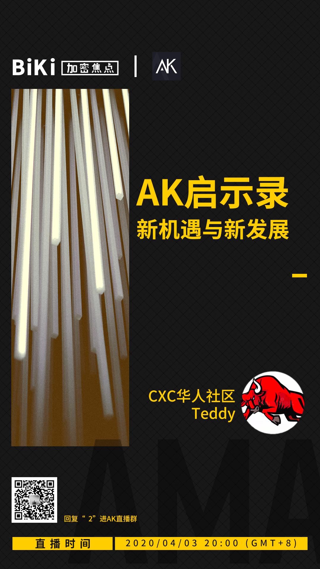 比特币新闻-BiKi加密焦点:AK启示录--新机遇与新发展