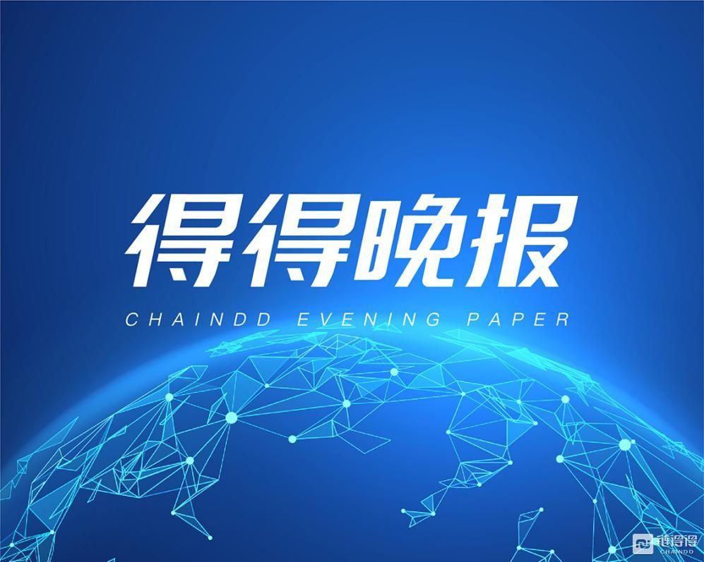 「货币网」【链得得晚报】区块链服务网络BSN今日正式商用,并启动国际版海外公测