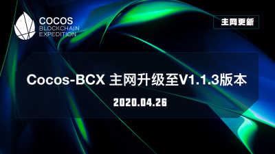 「币安币」【公告】Cocos-BCX主网升级至V1.1.3版本